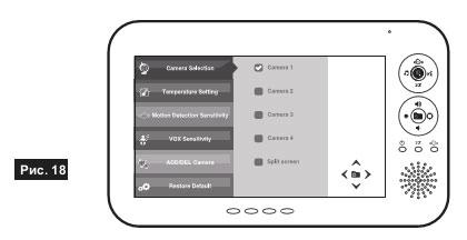 Выбор камеры на видеоняне Switel BCF930 с экраном 7 дюймов