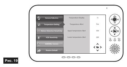 Контроль температуры на видеоняне Switel BCF930 с экраном 7 дюймов