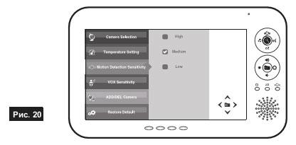 Чувствительность детектора движения видеоняни Switel BCF930 с экраном 7 дюймов