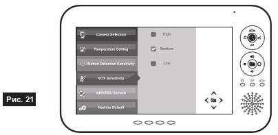 Чувствительность системы активации голосом VOX видеоняни Switel BCF930 с экраном 7 дюймов