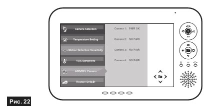 Подключение и отключение камер видеоняни Switel BCF930 с экраном 7 дюймов